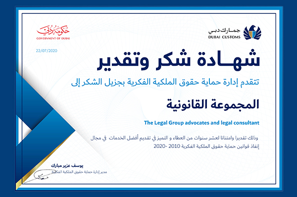 Certificate of Appreciation from Dubai Customs